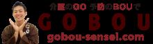ごぼう先生・やなせひろし|高齢者向け健康体操実演|GOBOU-SENSEI.COM