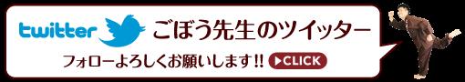 ごぼう先生_twitter|GOBOU|高齢者向け体操実演|出演・取材・依頼|講演・研修・イベント・TV|介護予防・認知症予防DVD|お年寄りのアイドル・カイドル|簗瀬寛