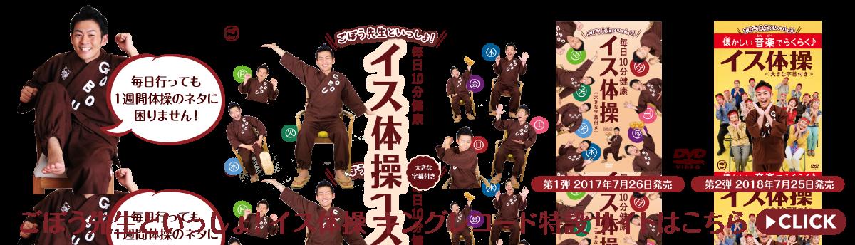 ごぼう先生DVD_毎日10分健康_イス体操_キングレコード【特設サイト】ごぼう音頭