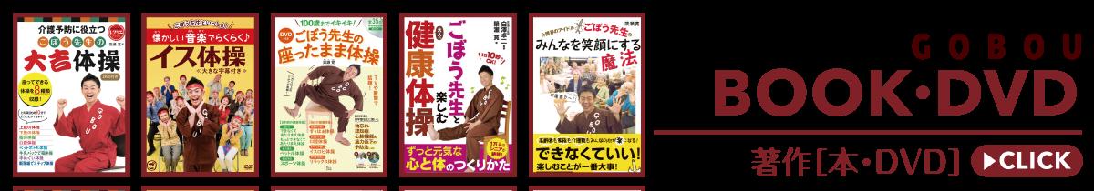 ごぼう先生の著作_本・DVD