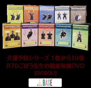 GOBOU_BASE_介護予防シリーズDVD全巻