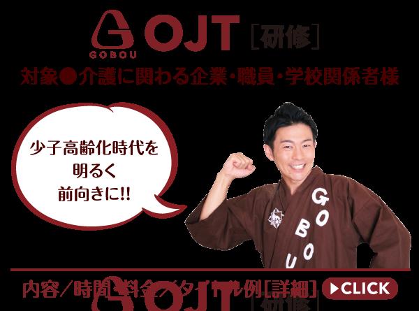ごぼう先生_OJT【研修】内容/時間・料金/タイトル例
